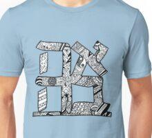 Love in Hebrew Unisex T-Shirt