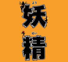 Yōsei, fairies Unisex T-Shirt