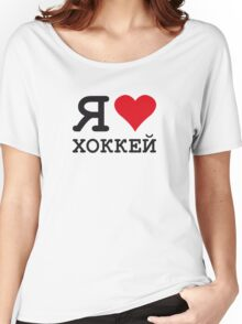 I ♥ HOCKEY Women's Relaxed Fit T-Shirt