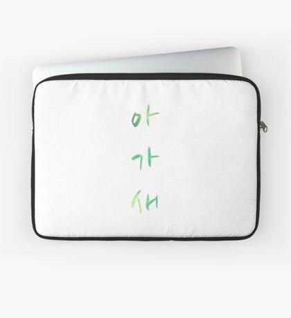Ahgase - Hangul Laptop Sleeve