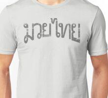 Muay Thai Script Black Unisex T-Shirt