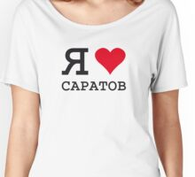 I ♥ SARATOV Women's Relaxed Fit T-Shirt