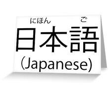 Nihongo Kanji + Hiragana (Meaning Japanese) Greeting Card