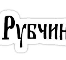 Gosha F/W 2016/17  Sticker