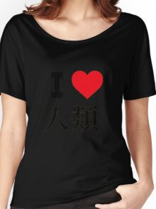 No Game No Life - I Love Humanity Women's Relaxed Fit T-Shirt
