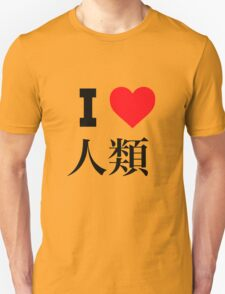 No Game No Life - I Love Humanity Unisex T-Shirt