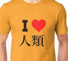 No Game No Life - I Love Humanity Unisex T-Shirt