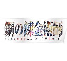 Fullmetal Alchemist Brotherhood  Poster