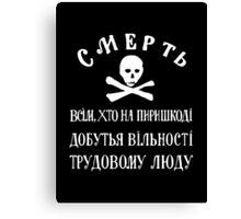 Makhnovchtchina Flag  Canvas Print