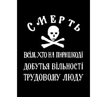 Makhnovchtchina Flag  Photographic Print