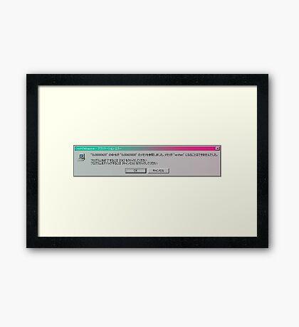 Crashdebug.exe Framed Print