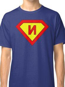 Superman alphabet letter Classic T-Shirt