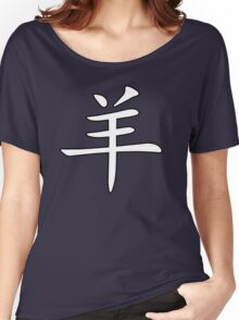 Year of The Sheep Character Women's Relaxed Fit T-Shirt