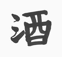 The Essence of Sake 酒の本質 Unisex T-Shirt