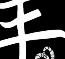 Year of The Sheep Goat Ram Sticker