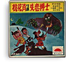 Vintage Record Jap Canvas Print