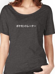 Pokémon Trainer  Women's Relaxed Fit T-Shirt