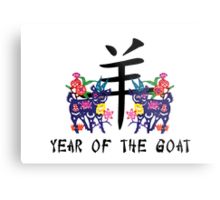 Year of The Sheep Goat Ram Metal Print
