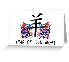 Year of The Sheep Goat Ram Greeting Card