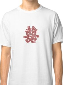 Chinese Wedding Red Double Happiness Symbol Floral Papercut Classic T-Shirt