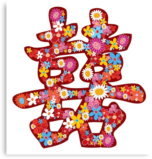 Chinese Wedding Spring Flowers Double Happiness Symbol by fatfatin
