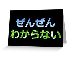 ぜんぜんわからない (Zenzen Wakaranai) Greeting Card