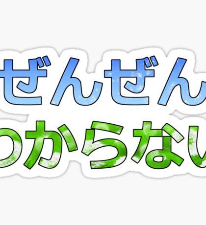 ぜんぜんわからない (Zenzen Wakaranai) Sticker