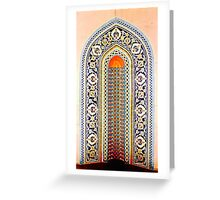Middle Eastern Archway No. 11 Greeting Card