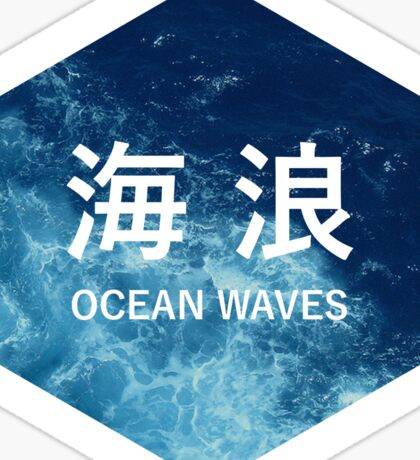 hexagon OCEAN WAVES Sticker