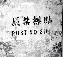 post no bill 嚴禁標貼 by colourels