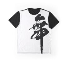 Dance - 舞 - Japanese Calligraphy Graphic T-Shirt