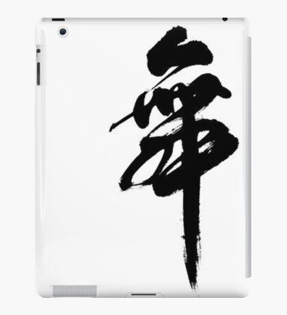 Dance - 舞 - Japanese Calligraphy iPad Case/Skin