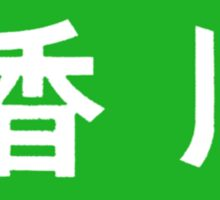 Unofficial Flag of Kagawa Prefecture Sticker