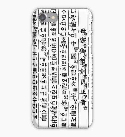 Old Korean language 'Hunminjeongeum' iPhone Case/Skin