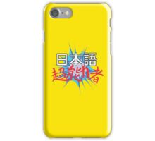 Nihongo Chounouryokusha - Japanese Language Super Power iPhone Case/Skin