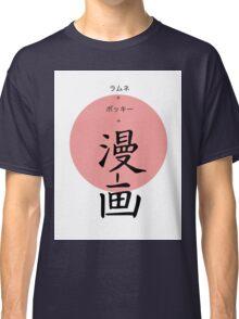 Ramune, Pocky, Manga, JAPAN Classic T-Shirt