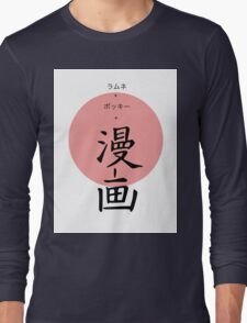 Ramune, Pocky, Manga, JAPAN Long Sleeve T-Shirt