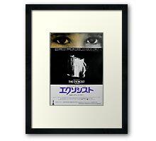 Japanese The Exorcist  Framed Print