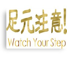 Watch your step (English and Japanese kanji) Canvas Print