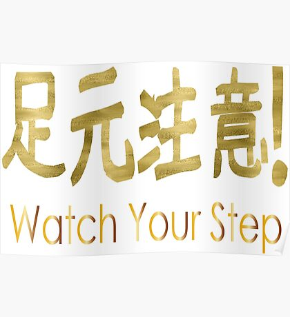 Watch your step (English and Japanese kanji) Poster