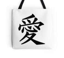 Love - Kanji Tote Bag