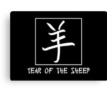 Year of The Sheep/Goat/Ram Canvas Print