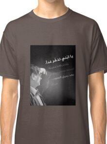 Mahmoud Darwish Poetry  Classic T-Shirt