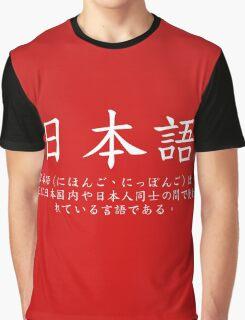 日本語 (Japanese) Graphic T-Shirt