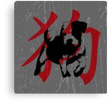 Dog. - Zodiac collection Canvas Print