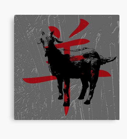 Goat. - Zodiac collection Canvas Print
