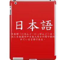 日本語 (Japanese) iPad Case/Skin