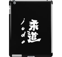 JUDO WHITE iPad Case/Skin