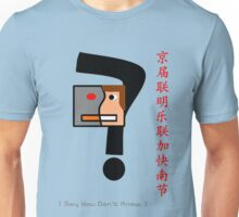 Say You Don't Know #2 - Japanese Version Unisex T-Shirt
