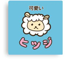 Sheep Kawaii Canvas Print